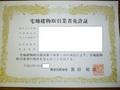 宅建業免許 申請【免許証の受領 in 神奈川県】