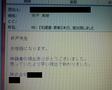 宅建業免許 申請【お客様の声】