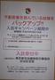 宅建業免許 新規【入会キャンペーン(東京都宅建協会渋谷支部)】