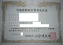 宅建業免許 新規【免許権者は・・・(東京・千葉・神奈川)】