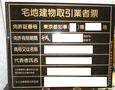宅建業免許 申請【ペイントマーカー付の業者票】